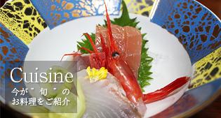"Cuisine 今が ""旬 ""のお料理をご紹介"