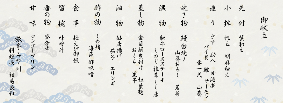 """御献立 北陸の""""夏味""""満喫プラン"""